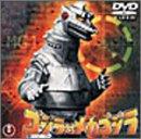 ゴジラ対メカゴジラ [DVD]