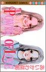 Power of love (マーガレットコミックス (3411))