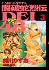 闘破蛇烈伝dei48 3 (ヤングマガジンコミックス)