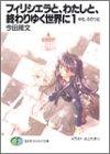 フィリシエラと、わたしと、終わりゆく世界に〈1〉ゆき、ふりつむ (富士見ファンタジア文庫)