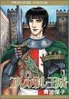 アルカサル-王城- (1) (Princess comics) 画像