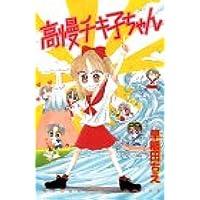 高慢チキ子ちゃん (講談社コミックスなかよし (920巻))