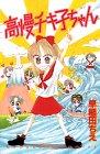 高慢チキ子ちゃん (講談社コミックスなかよし (920巻))の詳細を見る