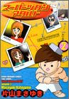 スーパーヅガンアダルト (2) 近代麻雀コミックス