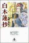 白木蓮(マグノリア)抄 / 花郁 悠紀子 のシリーズ情報を見る