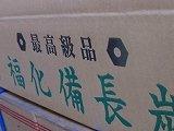 国産福化オガ備長炭3kgx4箱 硬質