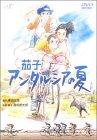 茄子 アンダルシアの夏 [DVD] 画像