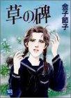 草の碑 / 金子 節子 のシリーズ情報を見る