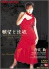 願望と性欲 No.1 [DVD]