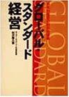 グローバル・スタンダード経営―日本型経営の創造的破壊