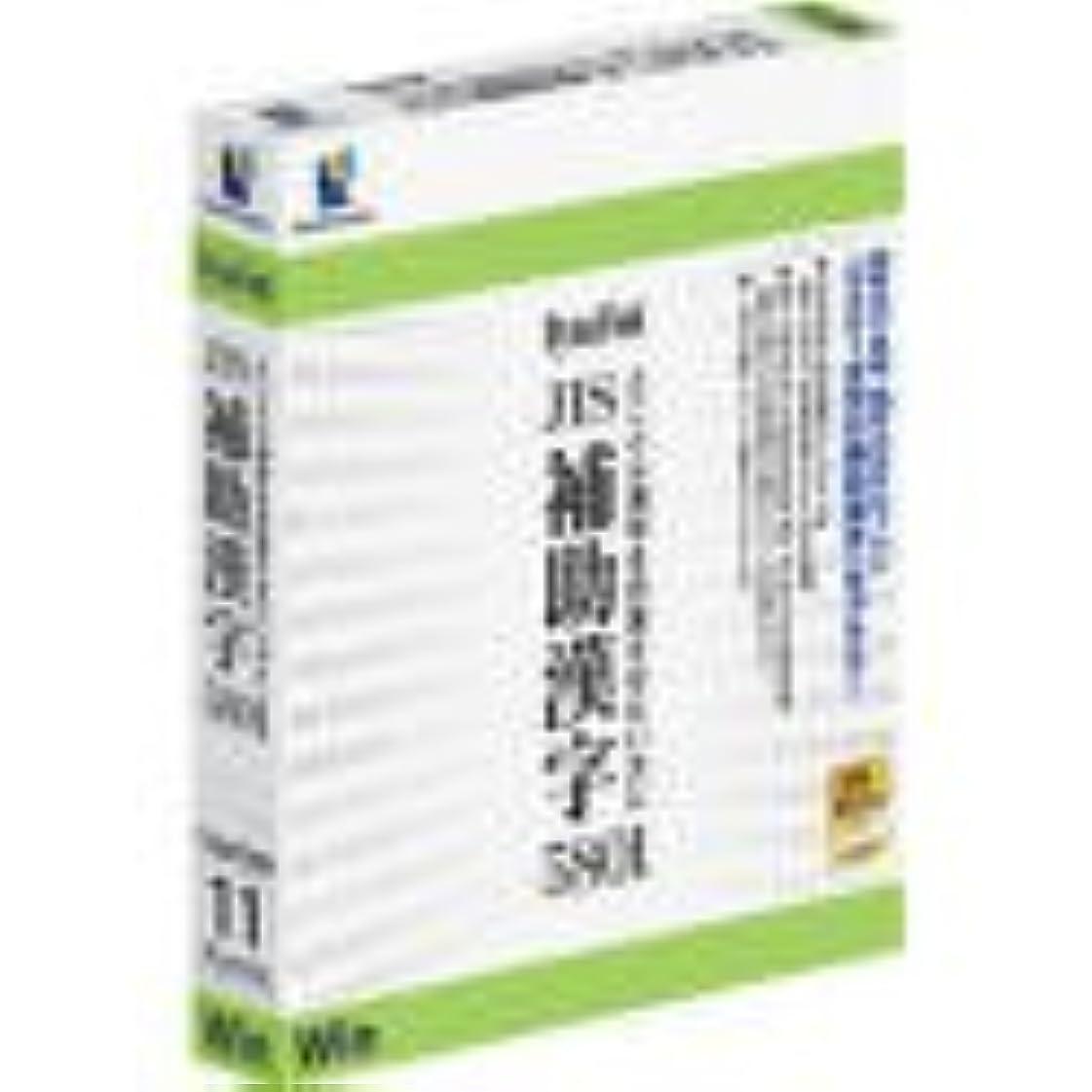 ミニチュア流産納屋DynaFont JIS補助漢字 5801 for Windows
