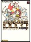 ポポロクロイス物語2 公式ガイド (The PlayStation BOOKS)の詳細を見る