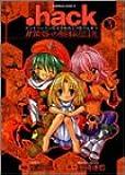 .hack//黄昏の腕輪伝説 (3) (角川コミックス・エース)