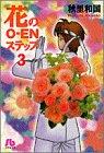 花のO-ENステップ (3) (小学館文庫)
