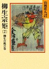 柳生宗矩(2) (山岡荘八歴史文庫)