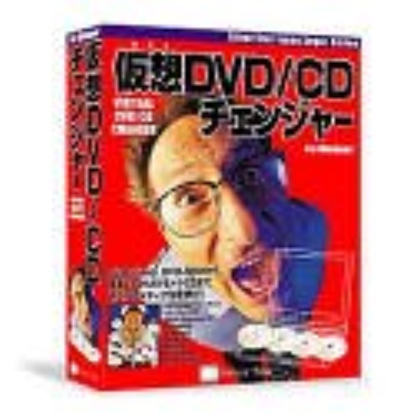 仮想DVD/CDチェンジャー for Windows