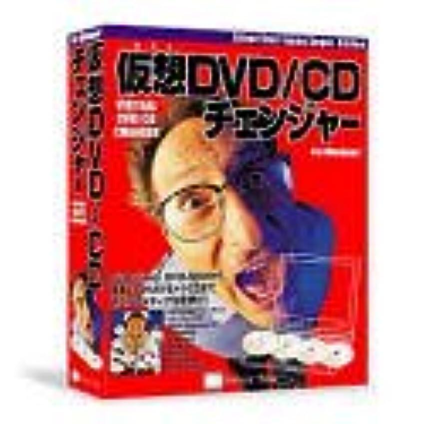 アトム衣服カストディアン仮想DVD/CDチェンジャー for Windows