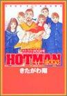 ホットマン2003―きたがわ翔短編集 (ヤングジャンプ・コミックス)