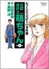 女子大生会計士の事件簿 公認会計士萌ちゃん (1) ヤングジャンプコミックス