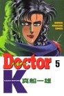 Doctor K 5 (少年マガジンコミックス)