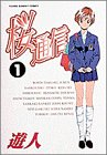 桜通信 1 (ヤングサンデーコミックス)
