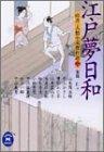 江戸夢日和―市井・人情小説傑作選〈2〉 (学研M文庫)