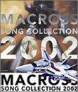 マクロス ソング・コレクション 2002の詳細を見る