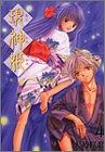 現神姫 4 (ガンガンファンタジーコミックス)