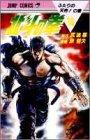 北斗の拳 18 (ジャンプコミックス)
