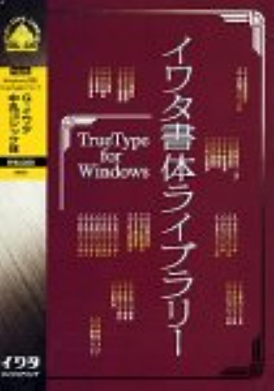のど怖い熟すイワタ書体ライブラリー TrueType Font for Windows G-イワタ中丸ゴシック体
