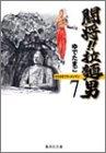 闘将(たたかえ)!!拉麺男(ラーメンマン) (7) (集英社文庫―コミック版)