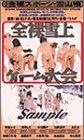 全裸雪山ゲーム大会 [VHS]