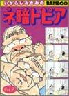 ネ暗トピア 7 (バンブーコミックス)