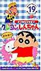 クレヨンしんちゃん TV版傑作選第2�
