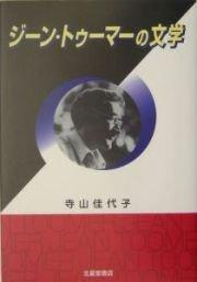 ジーン・トゥーマーの文学