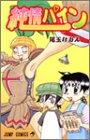 純情パイン (ジャンプコミックス)の詳細を見る