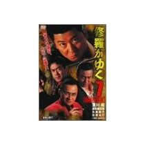 修羅がゆく 7 [DVD]