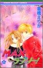 Maxラブリー! 5 (りぼんマスコットコミックス)