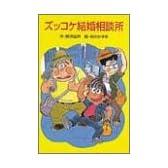 ズッコケ結婚相談所 (ポプラ社文庫)