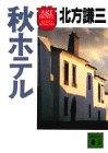 秋ホテル (講談社文庫)