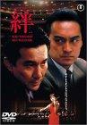 絆[DVD]