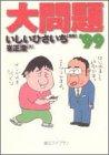大問題 ('99) (創元ライブラリ)