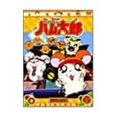 DVD とっとこハム太郎(15)