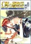 幻獣の国物語 (8) (ソノラマコミック文庫)