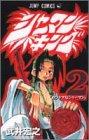 シャーマンキング (2) (ジャンプ・コミックス)