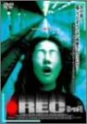 REC【レック】 [DVD]