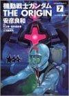 機動戦士ガンダム THE ORIGIN 第7巻