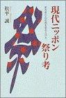 現代ニッポン祭り考―都市祭りの伝統を創る人びと