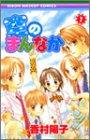 空のまんなか (1) (りぼんマスコットコミックス (1558))