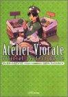 ヴィオラートのアトリエ グラムナートの錬金術士2 公式パーフェクトガイド